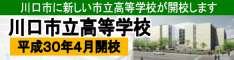 川口市立高等学校 平成30年4月開校